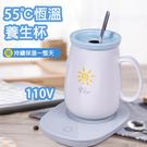 僅杯墊暖暖杯55°度恒溫速發保暖杯墊加熱杯墊恒溫杯墊 ciyo黛雅