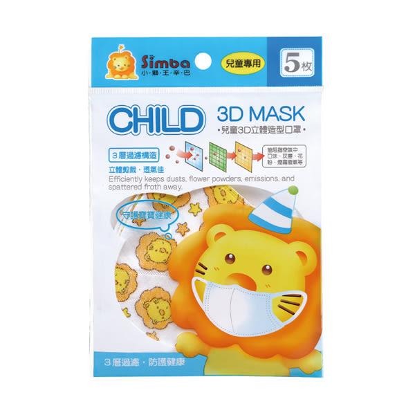 (預)小獅王辛巴3D立體口罩5入25【康是美】