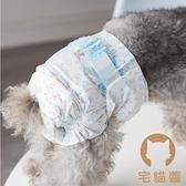 狗狗生理褲紙尿褲母狗姨媽巾月經寵物尿不濕公狗衛生褲【宅貓醬】