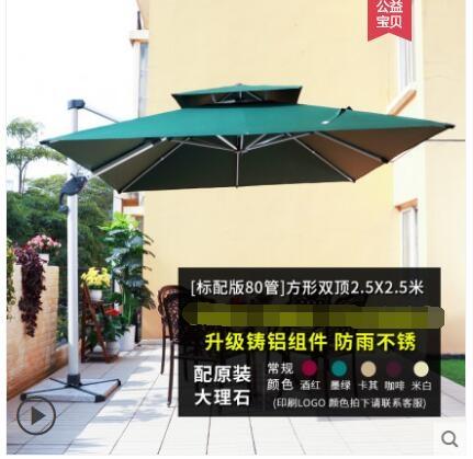 戶外遮陽傘庭院傘別墅花園露台室外3*4超大3.5米擺攤大型太陽傘 後街五號