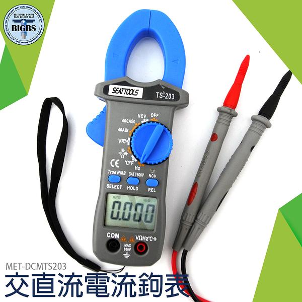 交直流鉤表 溫度 鉗口表 相對值測量 MET-DCMTS203 數據保持 交流電流