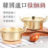 韓國泡面拉面雙耳平底黃鋁鍋韓式小煮泡面神器煮湯鋁制鍋家用igo『韓女王』