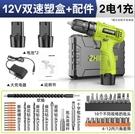 電鑽 12V鋰電鑽25V雙速充電鑽手槍電鑽多功能家用電動螺絲刀電起子【快速出貨八折搶購】