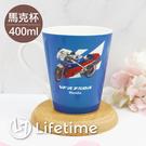﹝本田重機馬克杯400ml﹞7-11集點 陶瓷杯 馬克杯 杯子 Honda重機杯〖LifeTime一生流行館〗