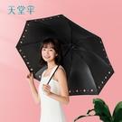遮陽傘 新品天堂傘超輕遮陽防曬防紫外線太...