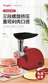 絞肉機家用小型全自動攪碎機商用多功能攪拌碎肉餡灌腸機   【快速出貨】