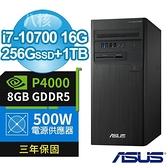 【南紡購物中心】ASUS華碩Q470商用電腦 i7-10700/16G/256G M.2 SSD+1TB/P4000 8G/Win10專業版/3Y