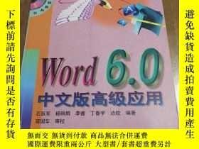二手書博民逛書店Word罕見6.0 中文版高級應用Y310172 石躍軍 編著 人民郵電出版社 出版1996