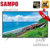 【佳麗寶】-留言享加碼折扣[含運]-(SAMPO聲寶)-4K LED轟天雷LED-43型-EM-43VT31A
