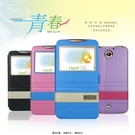 ※【福利品】Acer Liquid S2 青春系列 視窗側掀皮套 視窗皮套 可立式 側翻 皮套 手機套 保護套