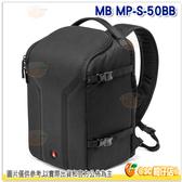 Manfrotto 曼富圖MB MP-S-50BB 大師級彈弓手後背包 50 正成公司貨 SLING 50 Backpack 50 登機包 相機包 攝影包