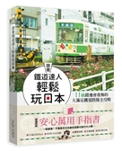 跟著鐵道達人輕鬆玩日本!11條錯過會後悔的大滿足鐵道路線全攻略