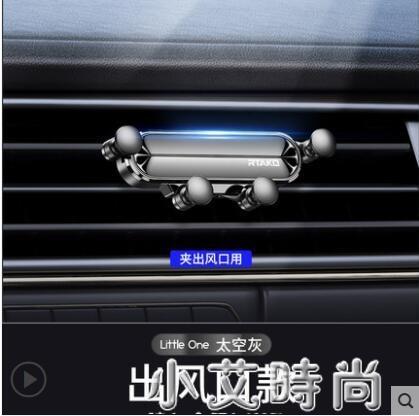 車載手機支架汽車用出風口車上支撐架重力導航固定吸盤式支駕用品 小艾新品