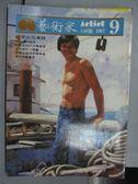 【書寶二手書T6/雜誌期刊_OPL】藝術家_148期_齊白石專輯