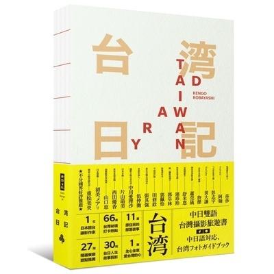 台湾日記Taiwan Diary(我能做的.就是告訴全世界臺灣的美)