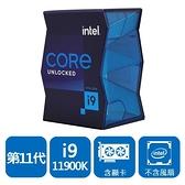 INTEL Core i9-11900K 8核16緒 盒裝中央處理器(LGA1200/無風扇/含顯卡)