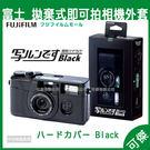 Fujifilm Simple Ace 即可拍專用復古相機外殼 即可拍 黑色外殼 (不含相機)  日本限量 富士