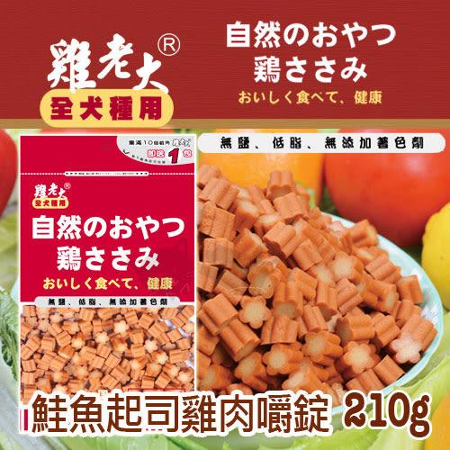 PetLand寵物樂園《雞老大》寵物機能雞肉零食 - CBS-30 鮭魚起司雞肉嚼錠 210g / 狗零食