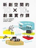 (二手書)新創空間的10x10堂創業實作課:SOHO、Co-working到裂變式創業,找到有趣..
