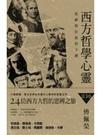 二手書 西方哲學心靈:從蘇格拉底到卡繆(第三卷):柏格森.懷德海.卡西 R2Y 9863600083