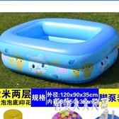 兒童充氣泳池家庭嬰兒洗澡桶加厚小孩戲水池 JH1232『俏美人大尺碼』
