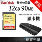 【群光公司貨】 SanDisk Extreme SD SDHC 32GB 90mb 32G 大容量記憶卡+Sandisk 讀卡機套組