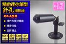 監視器 SONY晶片 針孔攝影機 DSP 精緻迷你筆型 超小 好隱藏 鏡頭 監控 外勞 惡鄰 台灣安防