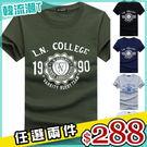 任選2件288短袖T恤復古風LOGO印花...