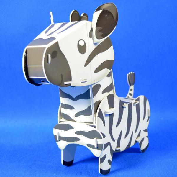 外包裝包膜破損NG福利品 紙模型3D立體勞作拼圖專賣店 可動式斑馬禮盒版 樂立方 K1501
