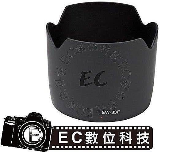 【EC數位】Canon 專用 遮光罩 EW-83F EW83F 太陽罩遮光罩 EF 24-70mm F2.8L USM 鏡頭遮光罩