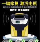 摩托車汽車電瓶充電器12v24v大功率蓄電池充電機智慧全自動修復型 全館新品85折