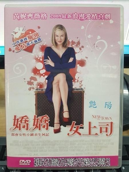 挖寶二手片-G67-001-正版DVD-電影【嬌嬌女上司】-芮妮齊薇格 小哈利康尼 希奧布翰法隆霍甘(直購價