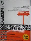 【書寶二手書T7/行銷_GHJ】你一定要知道的21種行銷秘技_衛南陽