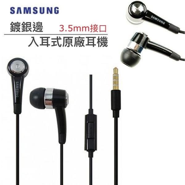 三星【鍍銀邊】原廠耳機【入耳式圓線】S9+ S8 S7 Edge J2 Pro Note4 Note5 Note8 Note9 G530Y J5 2016 J2 Prime