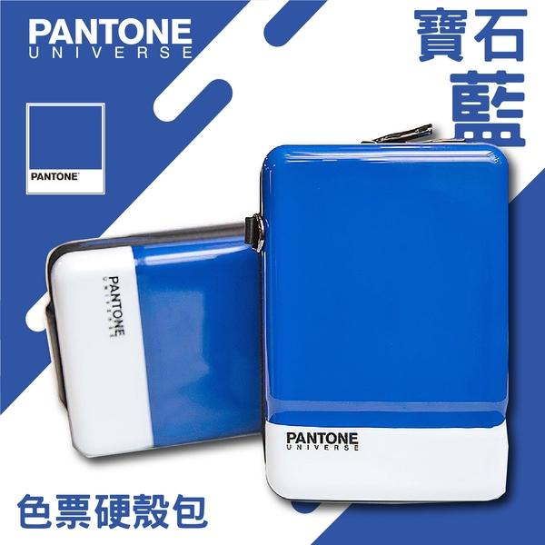 台灣限定 PANTONE 色票硬殼包-寶石藍 旅行小包 化妝包 收納包 可肩背附背帶 手機包 手拿包