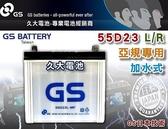 ✚久大電池❚ GS 統力 汽車電瓶 加水式 55D23R 汽車電池