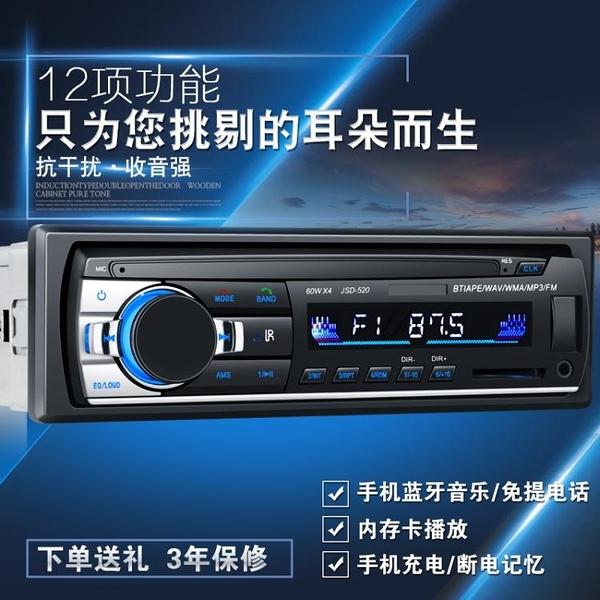 車載MP3 12V24V大功率藍芽汽車插卡收音機車載MP3播放器汽車音響 主機 京都3C