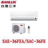 【SANLUX 台灣三洋】5-7坪定頻冷專分離式冷氣 SAE-36FEA SAC-36FEA