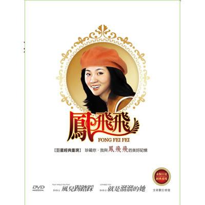 鳳飛飛(雙碟珍藏版)DVD 就是溜溜的她/風兒踢踏踩