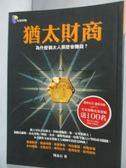 【書寶二手書T8/財經企管_HIF】猶太商財-為什麼猶太人那麼會賺錢_周素石