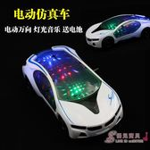 新年鉅惠 兒童生日禮物  寶寶電動玩具小汽車跑車轎車xw
