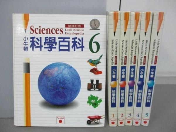 【書寶二手書T4/科學_RHG】小牛頓科學百科_1~6冊合售