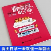 兒童初學琴譜教學書電子琴成人初學入門教材電子琴教程電子琴入門自學 大宅女韓國館韓國館