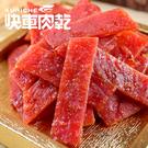 【快車肉乾】A9 傳統蜜汁豬肉乾...