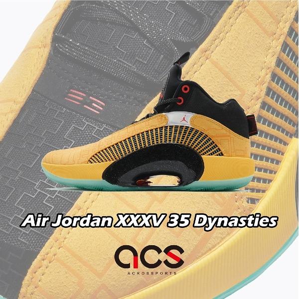 Nike 籃球鞋 Air Jordan XXXV 35 Dynasties 黃 黑 男鞋 北京紫禁城 中國風 AJ35【ACS】 DD3044-700