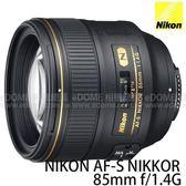 NIKON AF-S 85mm F1.4 G 大光圈人像鏡 贈$600郵政禮券 活動再折6千 (24期0利率 免運 公司貨) AFS F1.4G