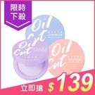1028 Oil Cut!超吸油蜜粉餅(...