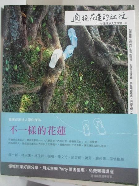 【書寶二手書T6/旅遊_KAB】通往花蓮的祕徑_O RIP生活旅人工作室