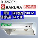 【fami】櫻花除油煙機 電熱式排除油煙機  R 3260 SXL (90CM) 斜背式除油煙機(雙效除油)