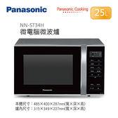 【結帳95折+領卷再折】 Panasonic 國際牌 NN-ST34H 微波爐 25L  公司貨